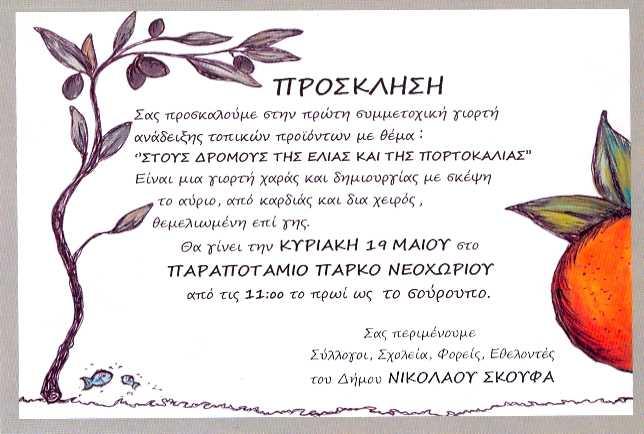 invitation-20130519.jpg